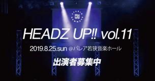 headzup11募集pop